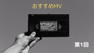 面白いMV(PV)10選【第1回】