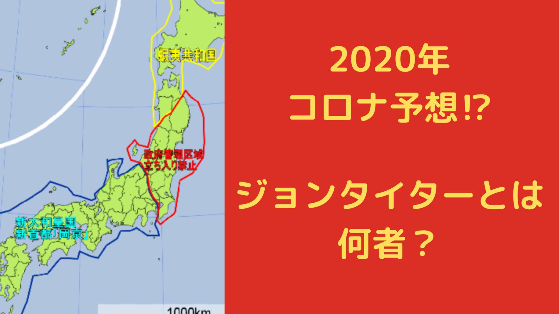 2020 予言