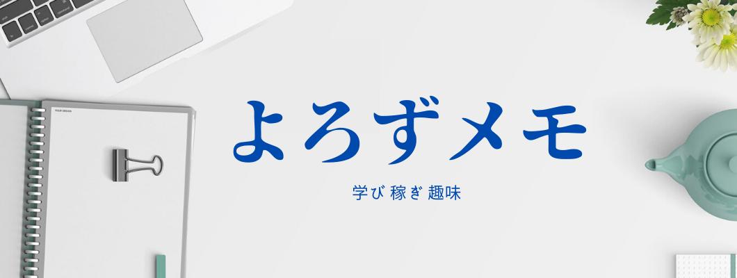 よろずメモ 学び 稼ぎ 趣味 YOROZUMEMO