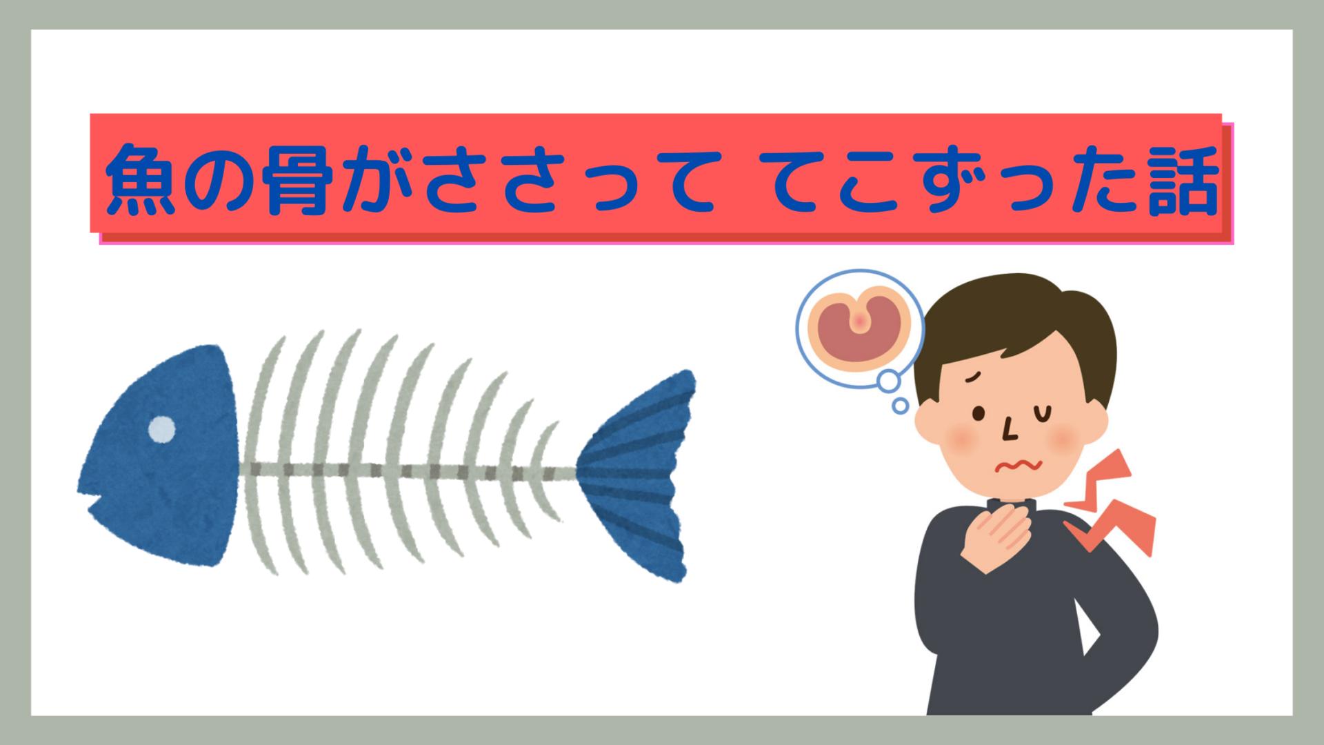 喉 魚の 骨